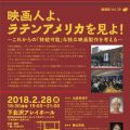 2.28 「独立映画鍋・下北沢でトーク!」
