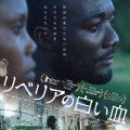 福永壮志監督「リベリアの白い血」